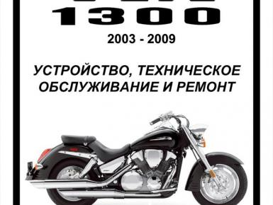 honda vtx 1800 f руководство по ремонту