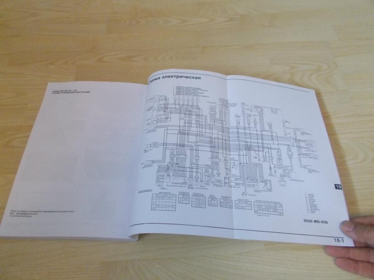 инструкция по ремонту мотоциклов honda pc 800